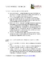 Forms Checklist 2018