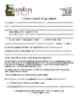 Aug-May Application